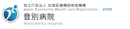 独立行政法人 地域医療機能推進機構 Japan Community Health care Organization JCHO 登別病院 Noboribetu Hospital